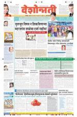3rd Jul Amravati - Read on ipad, iphone, smart phone and tablets.
