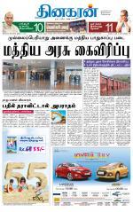 Dinakaran Chennai