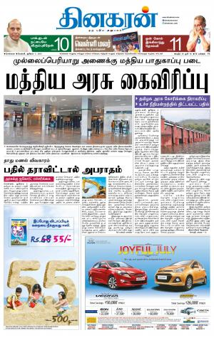 Dinakaran Chennai - Read on ipad, iphone, smart phone and tablets.