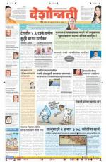 4th Jul Nanded - Read on ipad, iphone, smart phone and tablets.