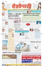 4th Jul Hingoli Parbhani - Read on ipad, iphone, smart phone and tablets.