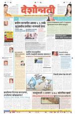 4th Jul Amravati - Read on ipad, iphone, smart phone and tablets.