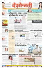 4th Jul Nagpur - Read on ipad, iphone, smart phone and tablets.