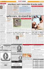 Ludhiana  : Punjabi jagran News : 04th July 2015 - Read on ipad, iphone, smart phone and tablets.