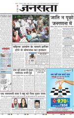 Jansatta, Hindi, 04/07/2015 - Read on ipad, iphone, smart phone and tablets.