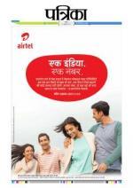 Patrika Ujjain - Read on ipad, iphone, smart phone and tablets