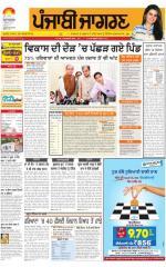 Jalandhar Dehat  : Punjabi jagran News : 04th July 2015 - Read on ipad, iphone, smart phone and tablets.