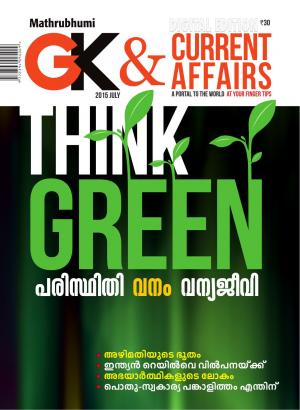 GK & Current Affairs 2015 July