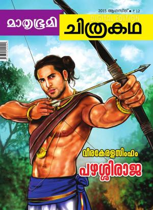 Mathrubhumi Chithrakatha - 2015 August