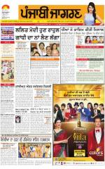 Moga/Faridkot/Muktsar : Punjabi jagran News : 05th July 2015 - Read on ipad, iphone, smart phone and tablets.