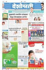 5th Jul Amravati - Read on ipad, iphone, smart phone and tablets.