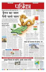 Patrika Raipur - Read on ipad, iphone, smart phone and tablets