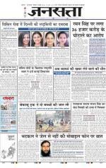 Jansatta, Hindi, 05/07/2015 - Read on ipad, iphone, smart phone and tablets.