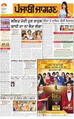 Jalandhar  : Punjabi jagran News : 05th July 2015 - Read on ipad, iphone, smart phone and tablets.