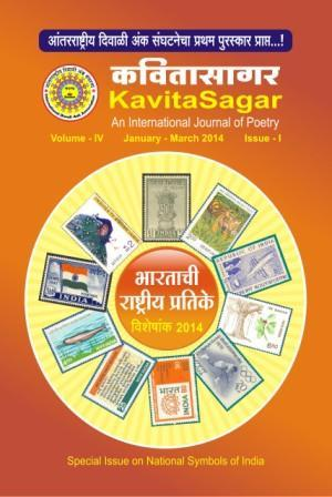 KavitaSagar कवितासागर January - March 2014