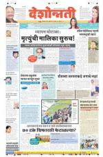 6th Jul Nanded - Read on ipad, iphone, smart phone and tablets.
