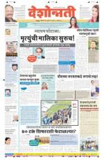 6th Jul Nagpur - Read on ipad, iphone, smart phone and tablets.