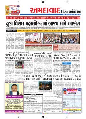 Ahmedabad Dist. - Read on ipad, iphone, smart phone and tablets.