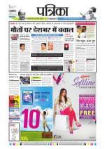 Patrika Jabalpur - Read on ipad, iphone, smart phone and tablets.