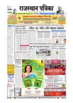 Rajasthan Patrika Alwar - Read on ipad, iphone, smart phone and tablets