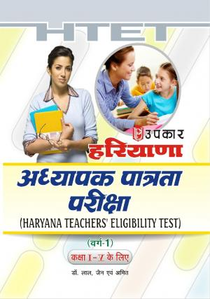 Haryana T.E.T. (Varg-1) (For Class I-V) - Read on ipad, iphone, smart phone and tablets