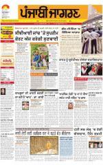 Ludhiana  : Punjabi jagran News : 09th July 2015 - Read on ipad, iphone, smart phone and tablets.