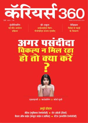 Careers360 July 2015 Hindi - Read on ipad, iphone, smart phone and tablets.