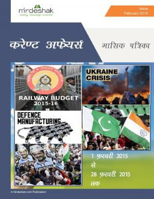 करंट अफेयर्स फ़रवरी 2015 - Read on ipad, iphone, smart phone and tablets