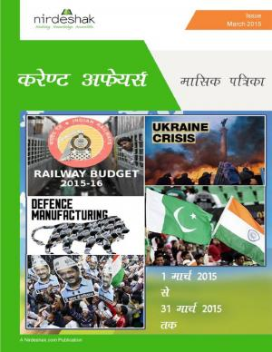 करंट अफेयर्स मार्च 2015 - Read on ipad, iphone, smart phone and tablets