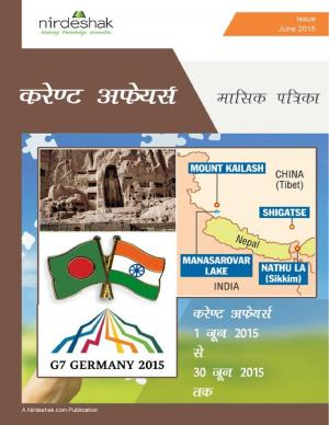 करंट अफेयर्स जून 2015 - Read on ipad, iphone, smart phone and tablets