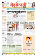 10th Jul Nanded - Read on ipad, iphone, smart phone and tablets.