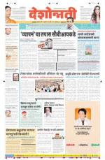 10th Jul Buldhana - Read on ipad, iphone, smart phone and tablets.