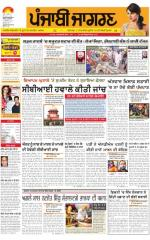 Ludhiana : Punjabi jagran News : 10th July 2015 - Read on ipad, iphone, smart phone and tablets.