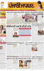 Jalandhar : Punjabi jagran News : 10th July 2015 - Read on ipad, iphone, smart phone and tablets.