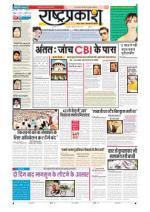 10th Jul Rashtraprakash - Read on ipad, iphone, smart phone and tablets.