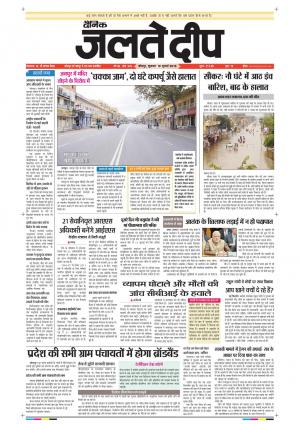 Daily Jaltedeep Jodhpur - Read on ipad, iphone, smart phone and tablets.