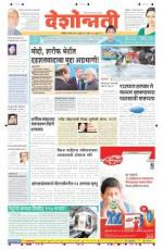 11th Jul Nanded - Read on ipad, iphone, smart phone and tablets.