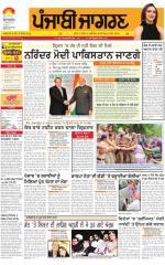 Moga/Faridkot/Muktsar : Punjabi jagran News : 11th July 2015 - Read on ipad, iphone, smart phone and tablets.