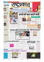 11th Jul Rashtraprakash - Read on ipad, iphone, smart phone and tablets.