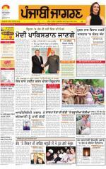 Jalandhar : Punjabi jagran News : 11th July 2015 - Read on ipad, iphone, smart phone and tablets.