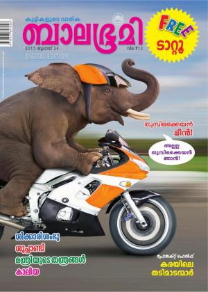 Balabhumi-2015 July 24 - Read on ipad, iphone, smart phone and tablets.
