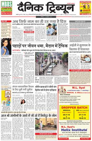DT_12_July_2015_Ambala - Read on ipad, iphone, smart phone and tablets.
