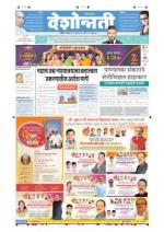 12th Jul  Nanded - Read on ipad, iphone, smart phone and tablets.