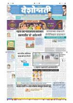 12th Jul Amravati - Read on ipad, iphone, smart phone and tablets.