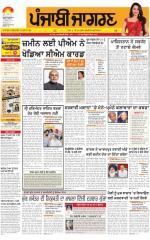 Tarantaran  : Punjabi jagran News : 11th July 2015 - Read on ipad, iphone, smart phone and tablets.