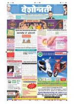 12th Jul Nagpur - Read on ipad, iphone, smart phone and tablets.