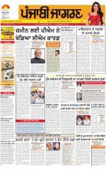 Jalandhar Dehat  : Punjabi jagran News : 11th July 2015 - Read on ipad, iphone, smart phone and tablets.