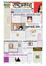 12th Jul Rashtraprakasha - Read on ipad, iphone, smart phone and tablets.