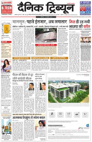 DT_13_July_2015_Ambala - Read on ipad, iphone, smart phone and tablets.