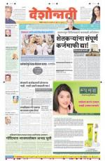 13th Jul Nanded - Read on ipad, iphone, smart phone and tablets.